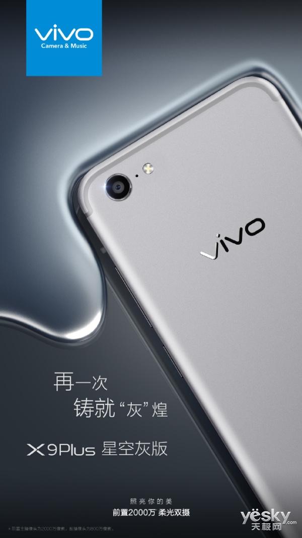 vivo X9 Plus新增星空灰 情人节当天发售