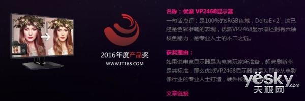 终极盘点!2016 ViewSonic优派年度奖项大回顾