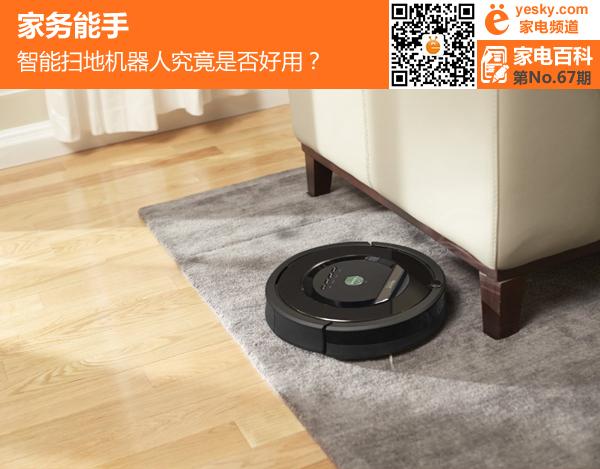 智能扫地机器人究竟是否好用?