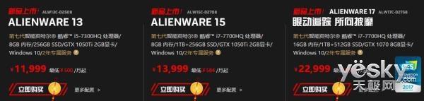 """戴尔Alienware系列游戏本换""""芯"""":七代酷睿"""