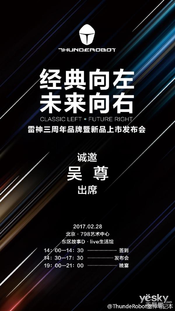 雷神游戏本新品28日发布:Wuli男神吴尊代言