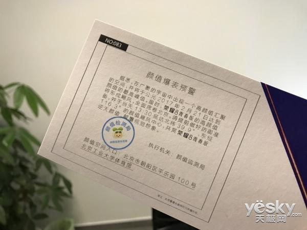 荣耀发布会邀请函曝光 速度和颜值的碰撞