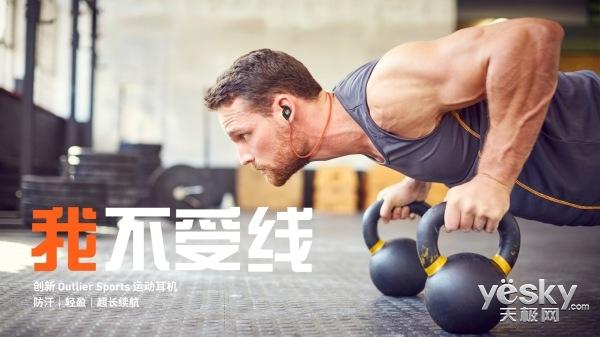 创新科技推出Outlier Sports防汗无线耳机