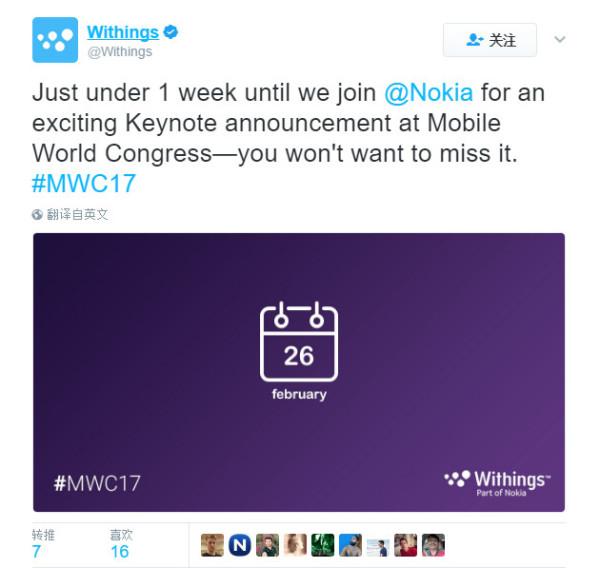 诺基亚旗下Withings确认参加MWC2017