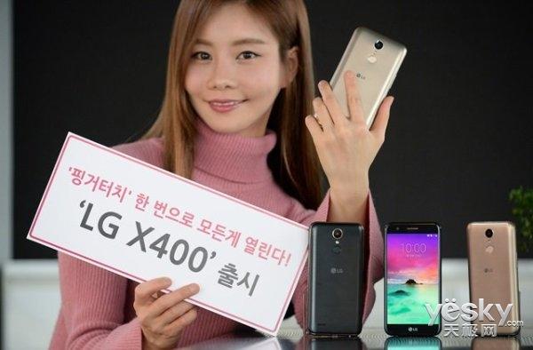 LG推新入门机LG X400:内置NFC功能+牛轧糖