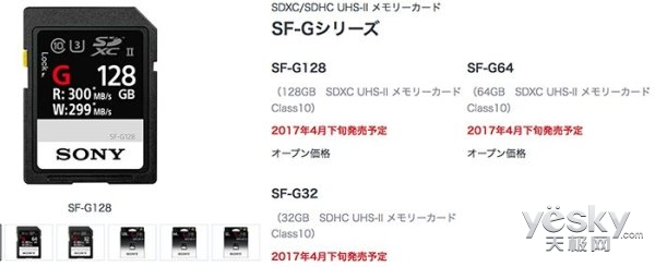 SSD侧目!索尼推SF-G系列SD卡:299MB/s写入