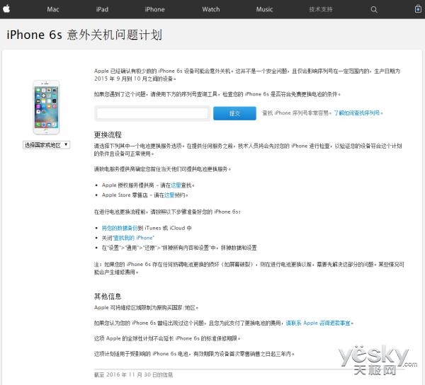 iOS10.2.1立功!苹果:超80%的6s减少意外关机