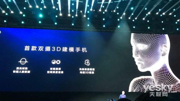 华为荣耀V9的3D建模功能到底是什么鬼?