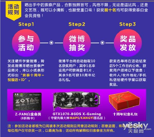 微博晒图赢GTX1070 索泰10周年粉丝活动