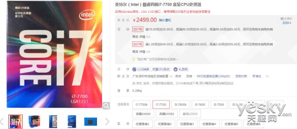 装机配置挑选课堂NO.8 七千元级主机推荐
