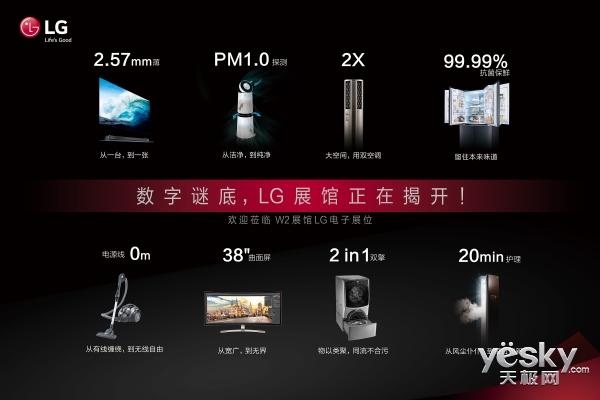 紧抓产品优势 LG势必占据中国家电大市场