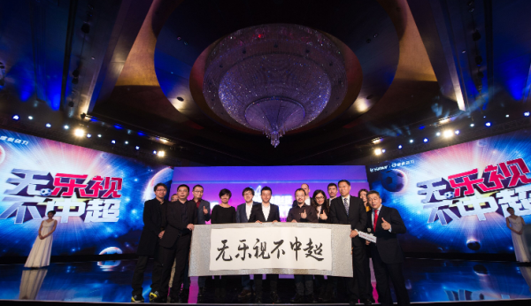 乐视体育再失中超转播权 PPTV 13.5亿接手