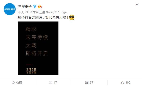 """三星发出邀请函 3月9日有""""大戏""""上演"""