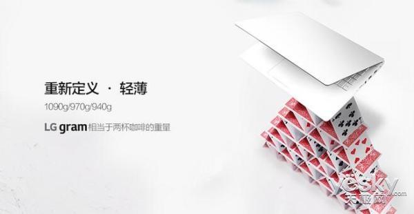 新款轻薄笔记本LG Gram国行预售 最高10999