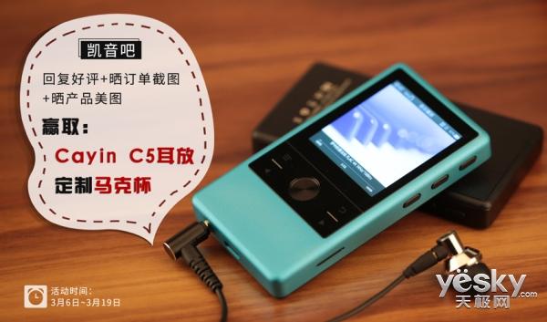 贴身HIFI听音利器  凯音N3播放器即将发售