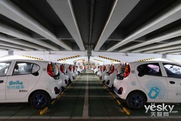 首批共享汽车落户北京:300辆Gofun新能源车