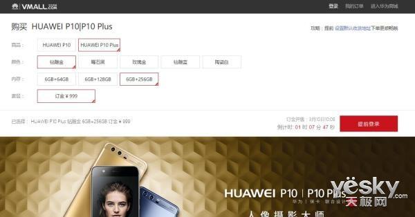 华为P10/Plus国行版今日10:08预售:价格成谜