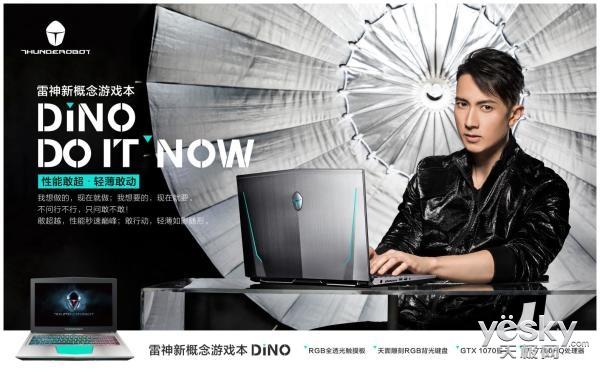 宣战灯厂 雷神携手京东AWE强势解锁旗舰Dino