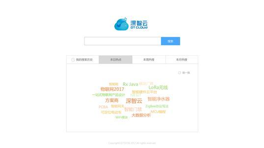 物联网搜索引擎
