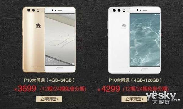 华为P10国行版最终售价曝光 轻松突破5000元