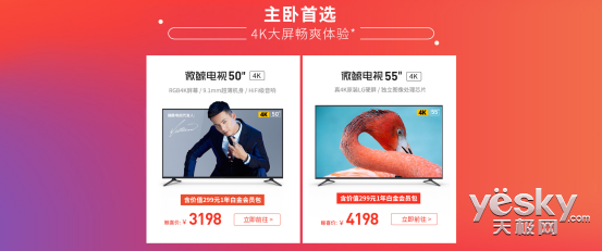 3.13焕新家 微鲸电视优惠享不停