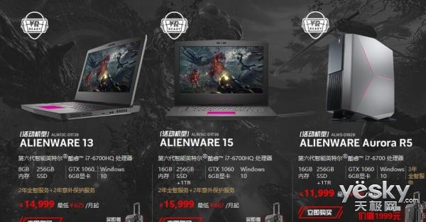 购机赠定制拉杆箱 Alienware Aurora R5热销