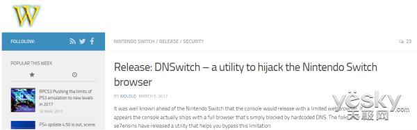 发售仅一周 任天堂Switch却疑已遭破解