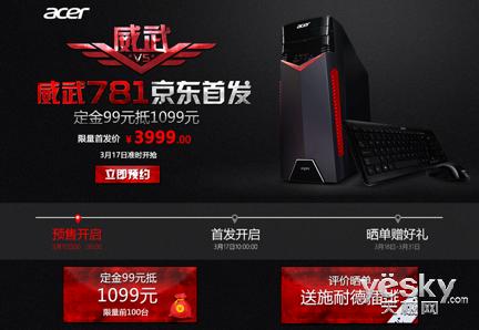 宏�威武781游戏台式机感动预售仅3999元