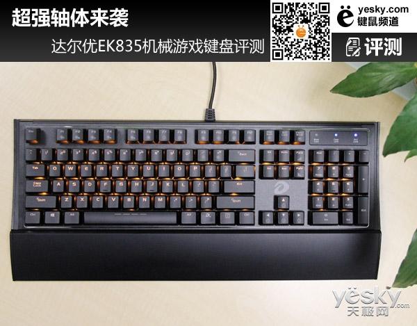 超强轴体来袭 达尔优EK835机械游戏键盘评测