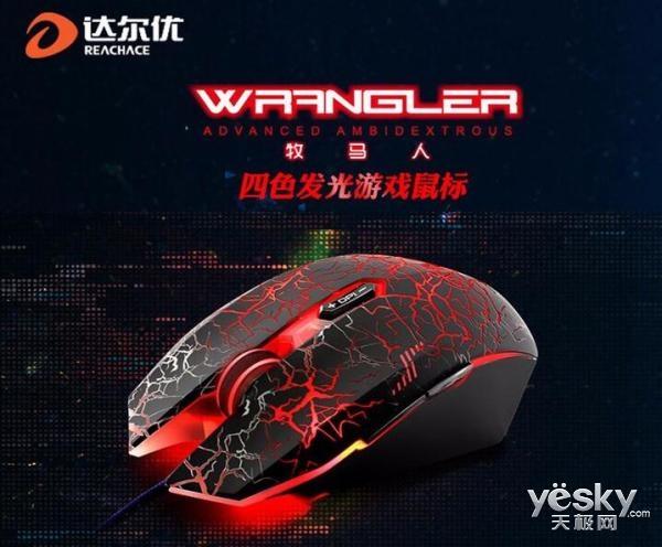 人体工程学设计 达尔优G60四色发光鼠标热销