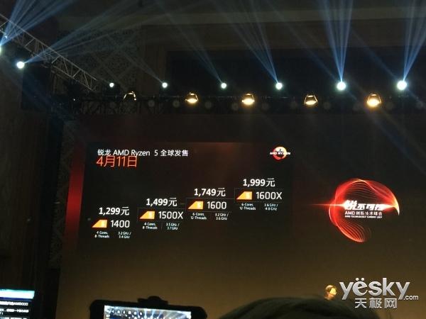 最好的开始 锐龙AMD Ryzen 5重燃性能级电脑