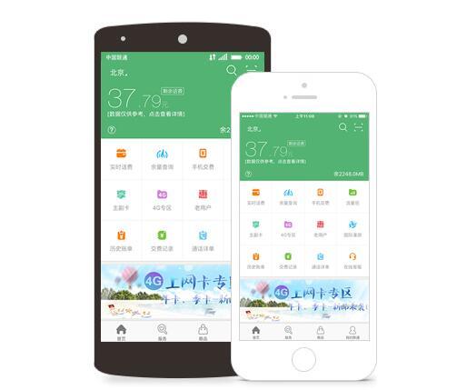中国联通2016年财报公布 4G用户终于破亿了