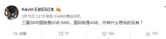 曝三星S8国行版将独享6GB内存:骁龙835加持