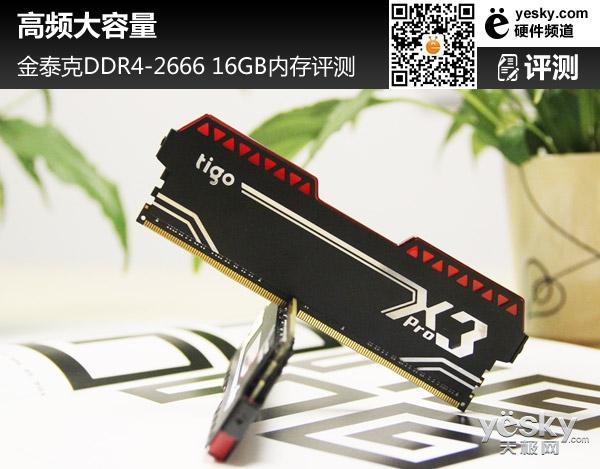 高频大容量 金泰克DDR4-2666 16GB内存评测