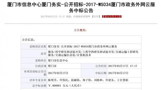 腾讯云一分钱中标厦门政务外网云服务