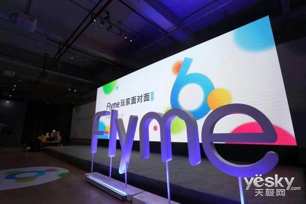 Flyme深圳网友见面会 除了6还有哪些改变?