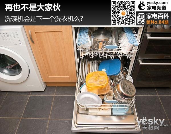 再也不是大家伙 洗碗机会是下一个洗衣机么