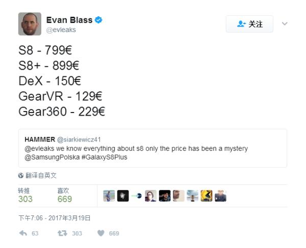每日IT极热 三星Galaxy S8售价确定:799欧起