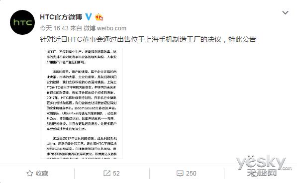 夏普想重做手机 HTC却解释变卖家产?
