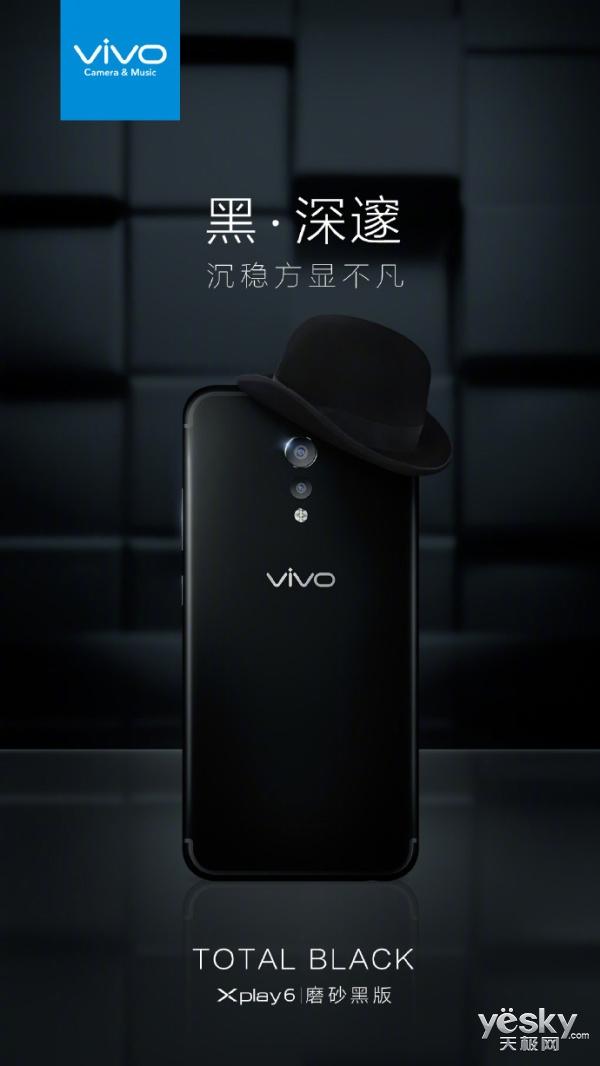 vivo Xplay6磨砂黑版亮相:外观摄取全黑调性