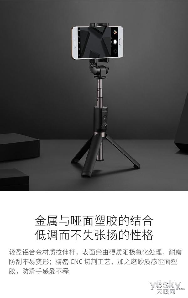 魅族蓝牙自拍杆发布 99元加个三脚架