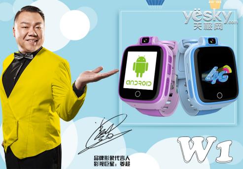 儿童手表新玩法 艾蔻强势推出4G电话手表W1