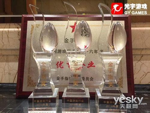 游戏行业年度盛会 光宇游戏获四项金手指奖