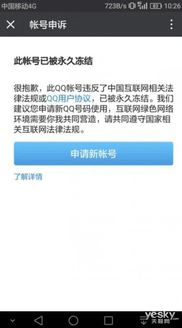 腾讯QQ突然永久封禁1300多个账号 咋回事?