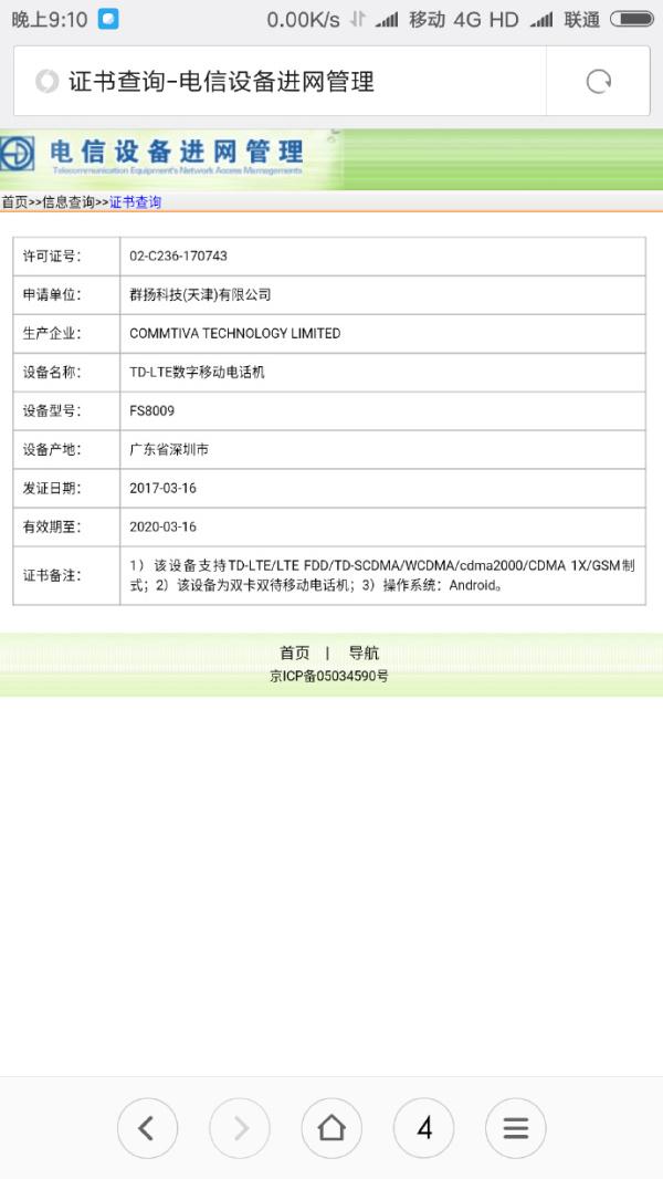 夏普手机宣布回归中国 首款新机现身工信部
