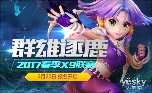 燃动三界,《梦幻西游》电脑版X9联赛进行时!