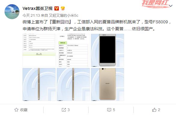 三星公布Bixby智能助理 夏普手机重返中国