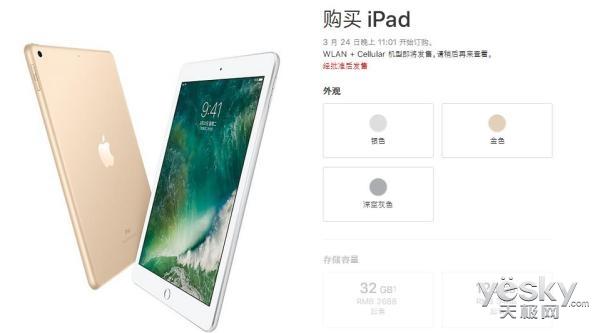 永别了iPadAir!新款9.7��iPad发布 2688元起