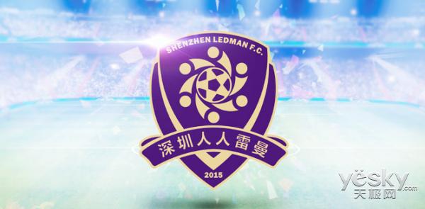 3月25号深圳宝安体育馆有球赛 一起嘶吼啊