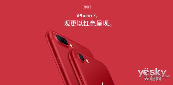 苹果春季新品:中国红版iPhone 7/7 Plus